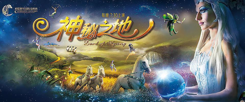 珠海长隆横琴岛剧院(珠海马戏新馆)预订
