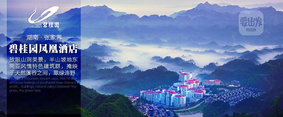 张家界 张家界碧桂园凤凰酒店  坐落于武陵源风景区内,仿佛掩映于森林